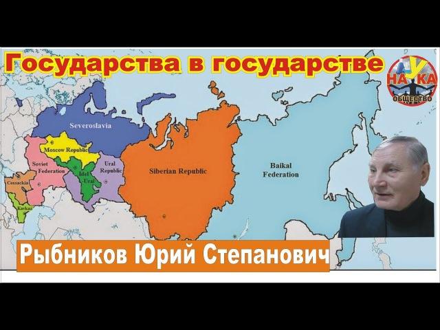 Доказательство разделённости народов внутри одного государства Российского. Рыбников Ю.С