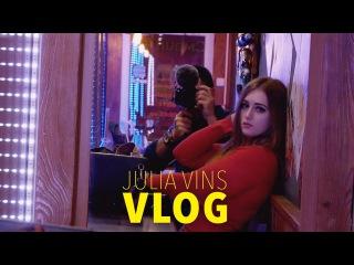 Большой недельный влог   VLOG   Julia Vins Weekly Vlog
