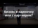 Денис Газукин Бизнес в одиночку или с партнером