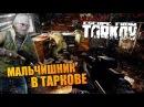 МАЛЬЧИШНИК В ТАРКОВЕ 🔥 СЕКРЕТНЫЙ СТРИМ Escape from Tarkov