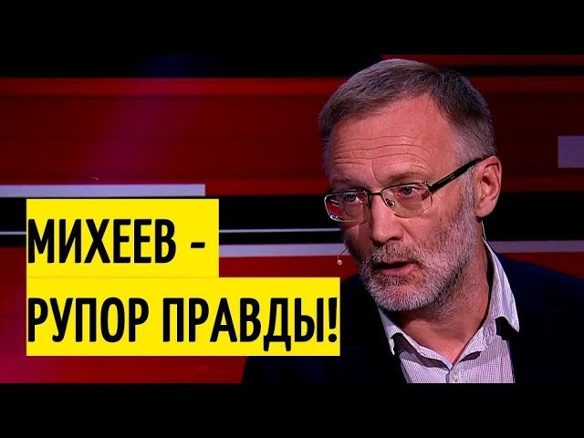 Против Михеева не попрёшь! УЛОЖИЛ либералов на лопатки, даже крыть нечем!