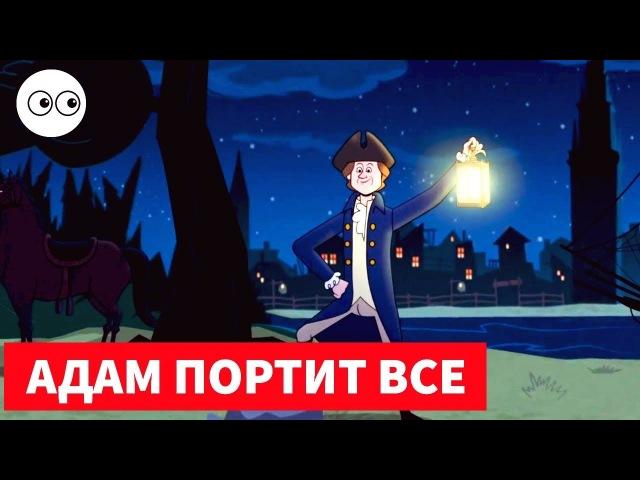 Адам Портит Всё Правда о Поле Ревире