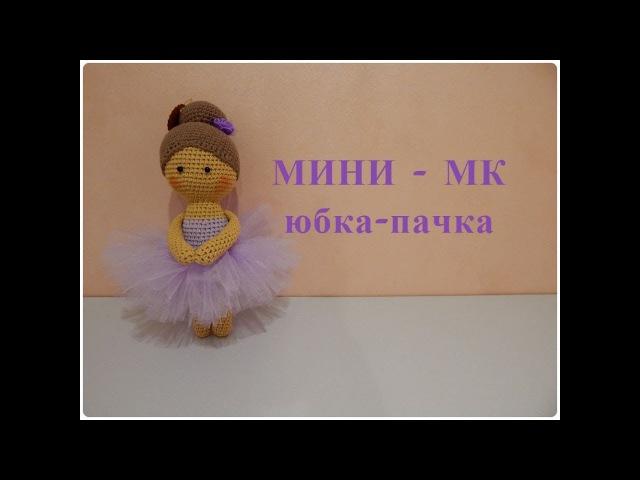 ♥♥ МИНИ МК юбка пачка ♥♥