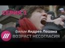 Как юные сторонники Навального выживают в России Возраст несогласия серия 1