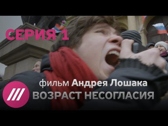 Как юные сторонники Навального выживают в России Фильм Андрея Лошака смотреть онлайн без регистрации