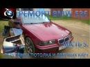 Ремонт BMW E36. Часть 5. Перетяжка потолка и дверных карт. Конец ремонта.