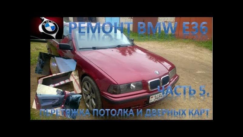 Ремонт BMW E36 Часть 5 Перетяжка потолка и дверных карт Конец ремонта смотреть онлайн без регистрации