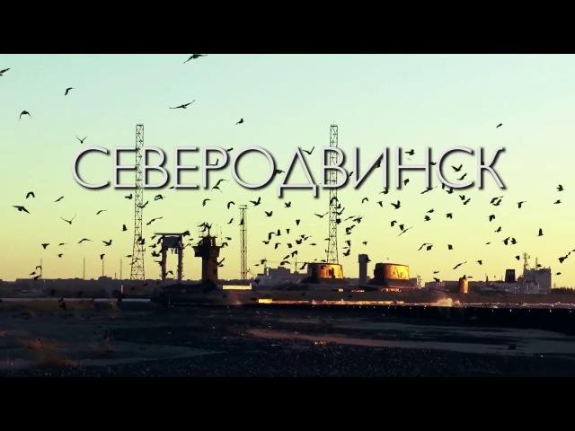 Артём Уланов Северодвинск Official Lyric Video