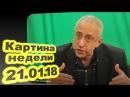 Николай Сванидзе - Картина недели 21.01.18 /Радио КП/