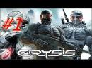 Crysis Прохождение - Часть 1