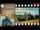 Памятники деревянного зодчества Что делать А Попов в Школе наследия