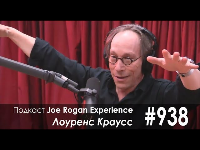 Подкаст Джо Роган Experience 938 - Лоуренс Краусс [2017] Русская озвучка