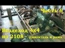 Вездеход 4х4 из ВАЗ 2108 Гряземес Двигатель и рама Часть 6