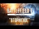 Battlefield 1 Incursions Redux Вторжение