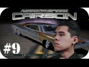 🔥Need for Speed: Carbon 9| Встретил DELORENZY в китайском раене