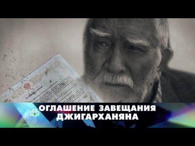 Завещания Джигарханяна Новые русские сенсации НТВ