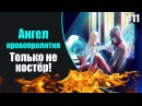 Ангел кровопролития ep.3[Только не костёр!] 11
