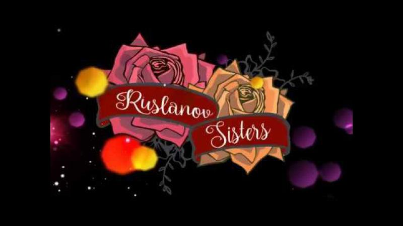Ruslanov Sisters (Сестры Руслановы) - Афинские каникулы. Домашнее Видео. Цыганская музыка - RiO RomanesE (РиО Романесе).