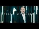 Ярослав Сумишевский и Руслан Алехно - скоро выйдет клип на песню Самая милая,самая лучшая женщина