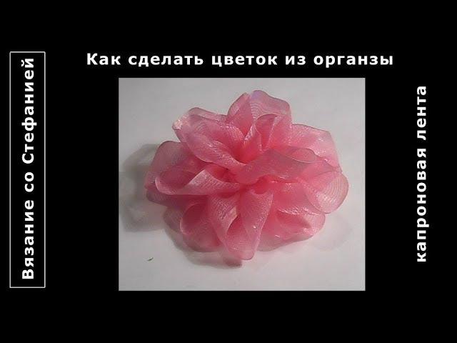 Как сделать цветок из капроновой ленты органзы