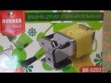 машинка для приготовления пельменей BEKKER BK-5202 честный отзыв или не удачный опыт!
