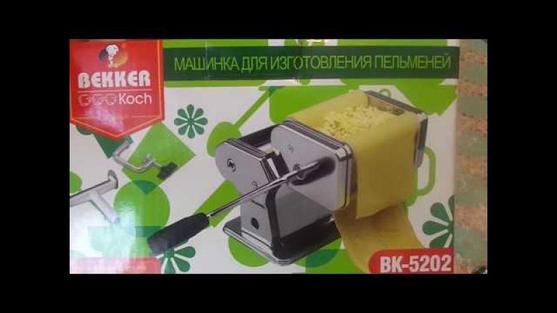 машинка для приготовления пельменей BEKKER BK-5202 /честный отзыв или не удачный опыт?!