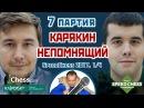 Карякин - Непомнящий, 7 партия, 5 2. Лондонская система ⚡️ SС 2017 блиц 1/4 🎤 Сергей Ши