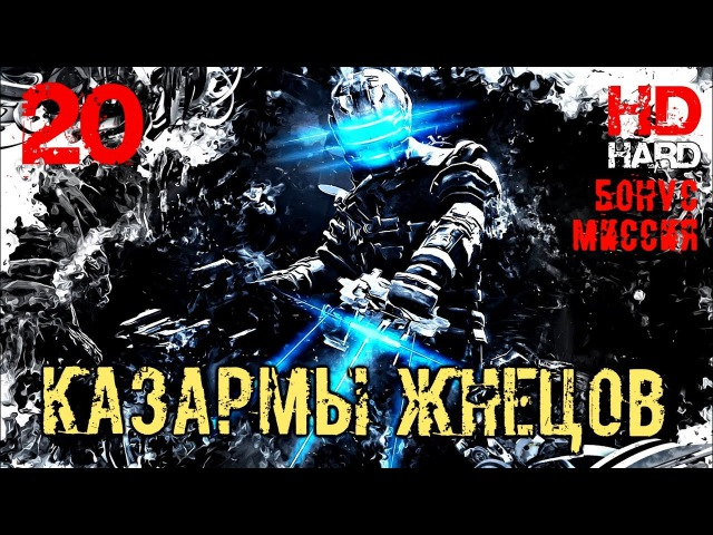 Dead Space 3 (ур. сложности: невозможный) 20 ~ Казармы Жнецов Бонус миссия ⚔