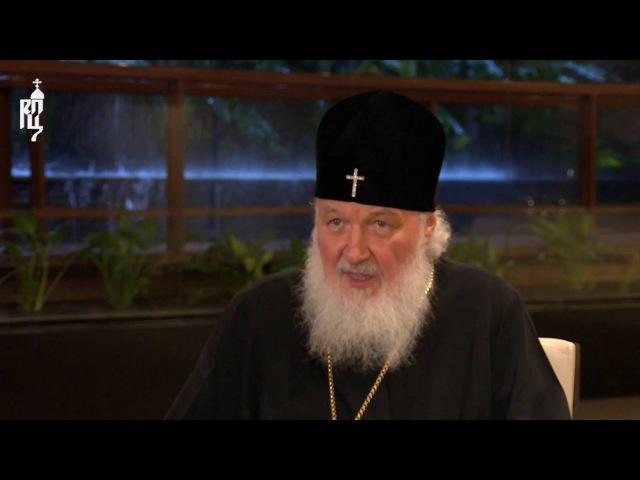 Интервью Патриарха Кирилла по итогам визита в страны Латинской Америки