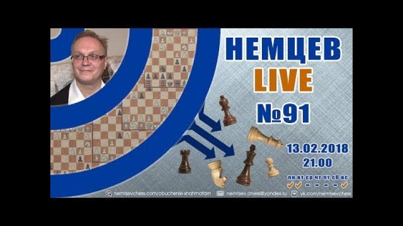 Немцев Live № 91. 13.02.2018, 21.00. Обучение шахматам » Freewka.com - Смотреть онлайн в хорощем качестве