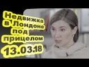 Екатерина Шульман - Недвижка в Лондоне под прицелом... 13.03.18