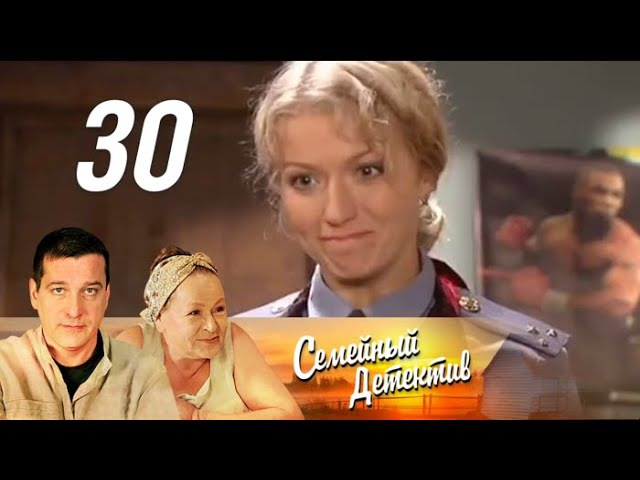 Семейный детектив. 30 серия. Месть для звезды (2011). Драма, детектив @ Русские сериалы
