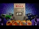 Вперёд в СССР! Русские Клипы и Видео 80-х Часть 3