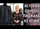 Потрясный перешив кожаной куртки| DIY | Как переделать кожаную куртку в стильный вид.