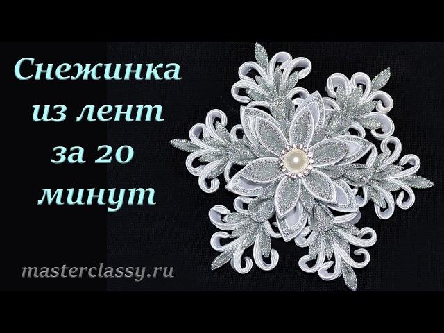 Kanzashi snowflakes tutorial Снежинка канзаши своими руками Снежинка из лент за 20 минут видео