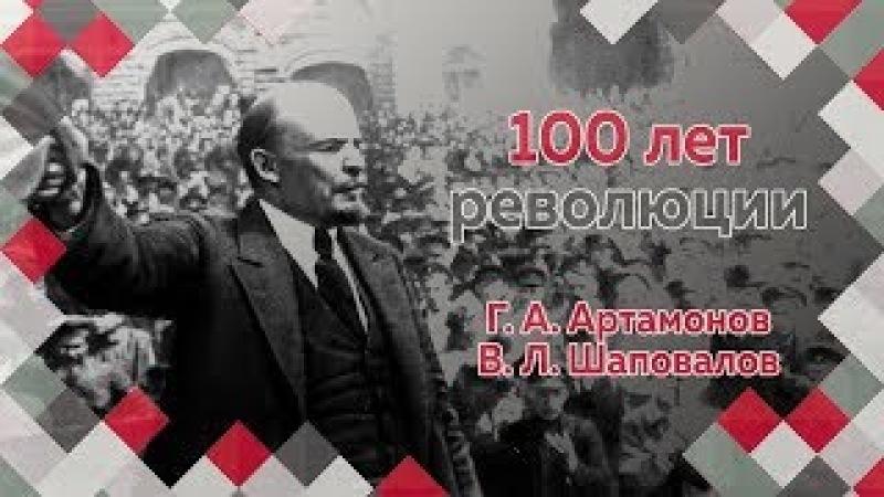 Г.А.Артамонов и В.Л.Шаповалов в программе 100 лет революции (21-27 августа 1917) Часть 2