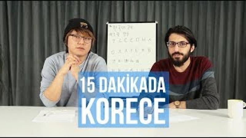 Kore Alfabesini 15 dakikada Öğrettim!   Koreli ile Urfalı