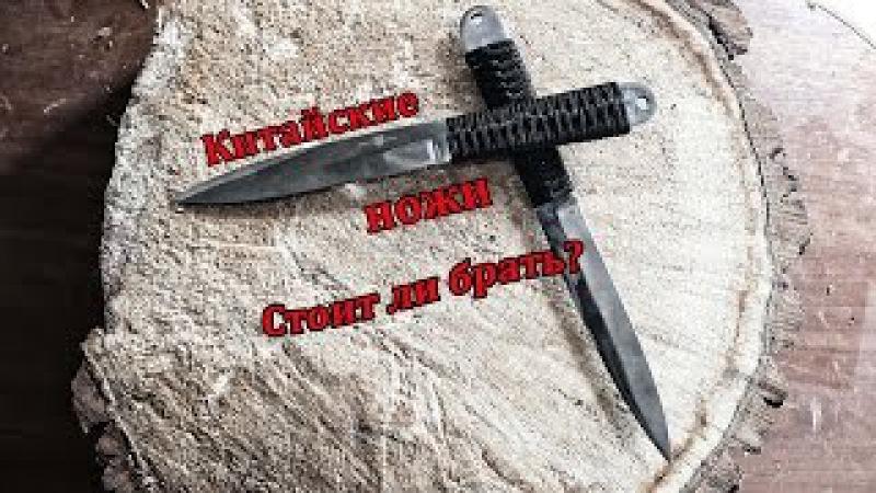 Китайские ножи для метания, стоит ли покупать?