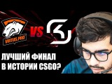 Virtus.pro G2A vs SK / EPICENTER: CS:GO St.Petersburg 2017