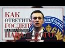 Как ответить Госдепу на поддержку Навального Руслан Осташко