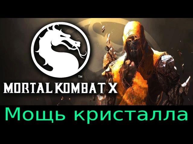 Mortal Kombat X ► Tremor ► Особенности кристаллического стиля.