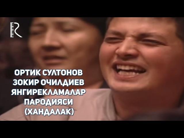 Ортик Султонов - Зокир Очилдиев - Янги рекламалар пародияси (Хандалак)