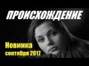 Происхождение мелодрама о любви, русская новинка 2017