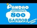 РАБОЧИЕ ПРОМОКОДЫ В PANDAO! НОВЫЕ ПРОМОКОДЫ В PANDAO!