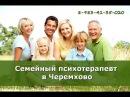 Семейный психотерапевт в Черемхово !