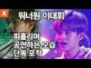 워너원 이대휘 귀 부상 출혈 상태서 공연…영상 단독 포착(Wanna One,Lee Dae-hwi,Ear injury,2017 피버페49828