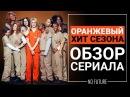 Обзор сериала Оранжевый Хит сезона Orange Is the New Black 2018