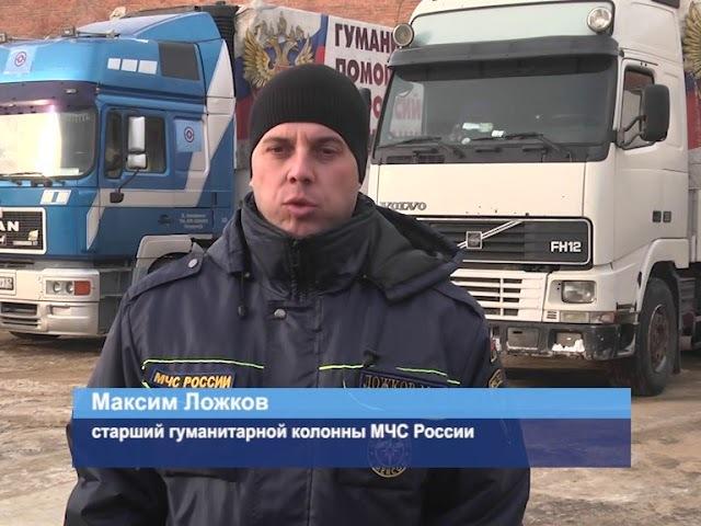 ГТРК ЛНР. В ЛНР прибыл 74-й гуманитарный конвой РФ. 22 Февраля 2018