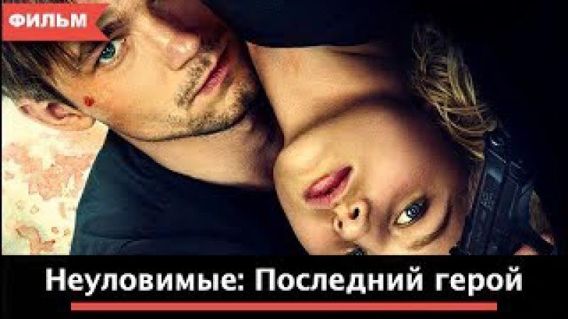 Неуловимые Последний герой 2015 🎬 Фильм Смотреть 🎞Онлайн. Приключения,Криминал. 📽 Enjoy Movies