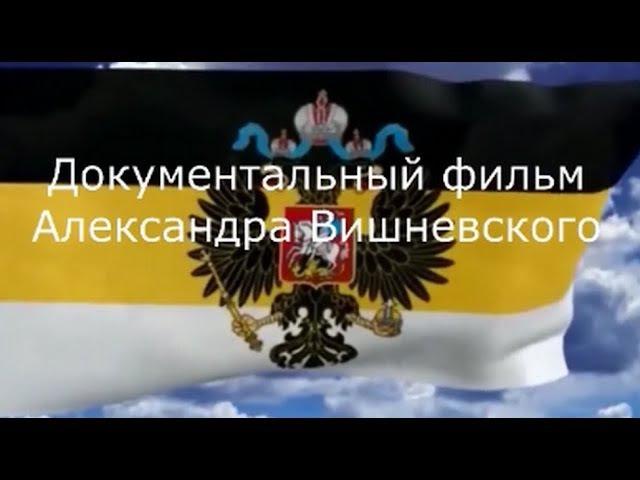 Документально публицистический фильм Александра Вишневского